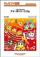 アイ・ガット・リズム (ドレミファ器楽 器楽合奏用楽譜)