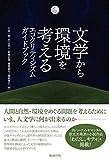 文学から環境を考える エコクリティシズムガイドブック