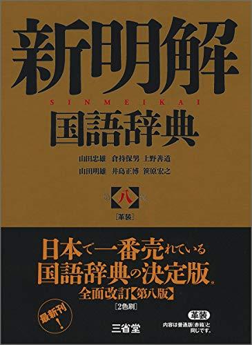 新明解国語辞典 第八版 革装