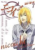 ニコイチ 7巻 (デジタル版ヤングガンガンコミックス)