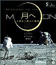 アポロ11号月着陸50周年記念 月へ―人類史上最大の冒険