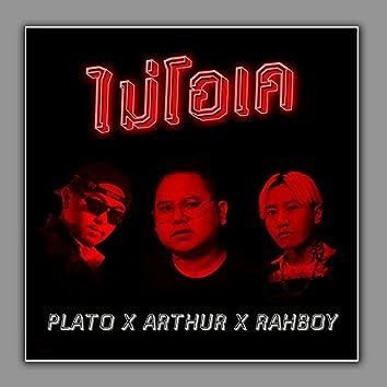 MAI OK (feat. Plato, Rahboy)