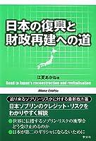 日本の復興と財政再建への道