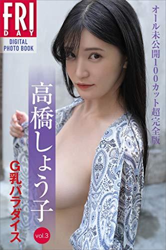 高橋しょう子「G乳パラダイス vol.3 オール未公開100カット超完全版」 FRIDAYデジタル写真集