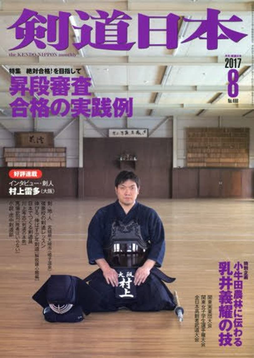 運ぶ東素敵な剣道日本 2017年 8月号 [雑誌]