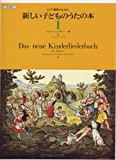 ハインツ・シュンゲラー編:新しい子どものうたの本1 ピアノ連弾のために(SJ002)
