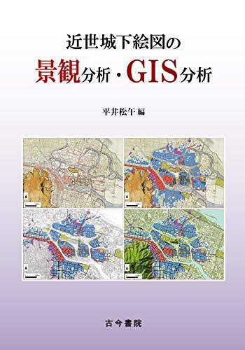 近世城下絵図の景観分析・GIS分析の詳細を見る