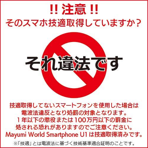 MayumiU15.9型19:9HD+ノッチディスプレイSIMフリースマートフォンDSDVデュアルSIMデュアルVoLTE対応高性能デュアルカメラ・顔認証機能・指紋認証機能搭載国内正規品