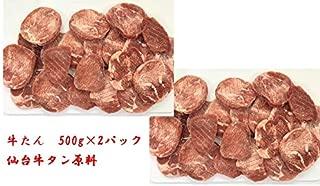 【仙台牛タン原料】牛タンスライス 1㎏ 6㎜スライス