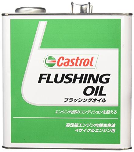 カストロール エンジン内部洗浄油 フラッシングオイル 3L 4輪ガソリン/ディーゼル車両用 Castrol