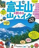 富士山を眺める山ハイク ベスト36 (JTBのムック)