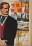 ベルヌ冒険名作選集〈8〉空飛ぶ戦闘艦 (昭和36年)