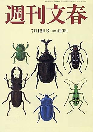 週刊文春 2019年 7/18 号 [雑誌]