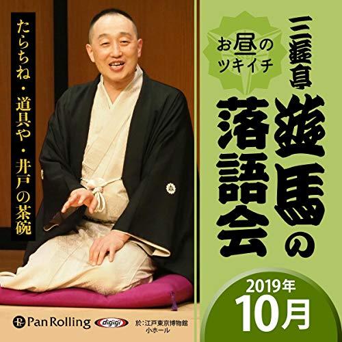 『三遊亭遊馬のお昼のツキイチ落語会(2019年10月)』のカバーアート