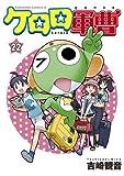 ケロロ軍曹(22) (角川コミックス・エース)