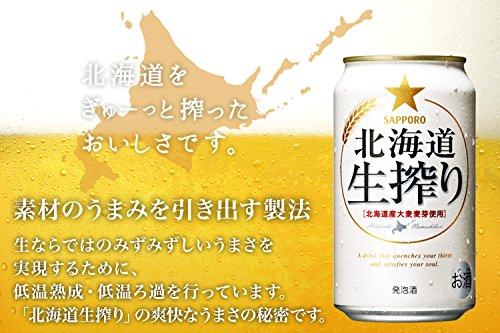 サッポロ北海道生搾り[350ml×24本]