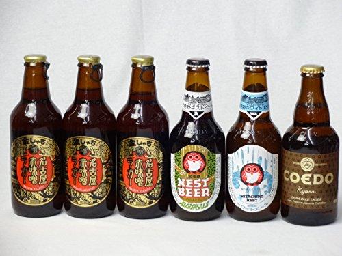 クラフトビールパーティ6本セット 名古屋赤味噌ラガー330ml×3本 常陸野ネストホワイトエール330ml 常陸野ネストアンバーエール330ml コエ