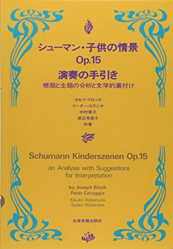シューマン 子供の情景 演奏の手引き 標題と主題の分析と文学的裏付け