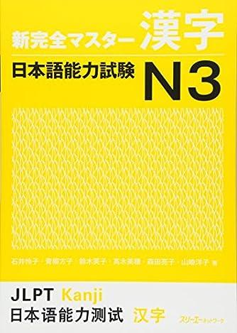 新完全マスター漢字 日本語能力試験N3