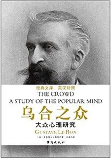 乌合之众(英汉对照) (经典文库) (English Edition)