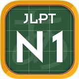 Japanse JLPT N1