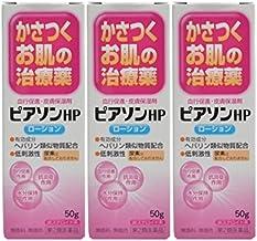 【第2類医薬品】ピアソンHPローション 50g ×3