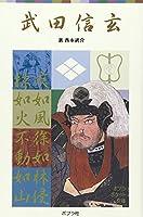 武田信玄 (ポプラポケット文庫)