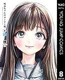 明日ちゃんのセーラー服 8 (ヤングジャンプコミックスDIGITAL)