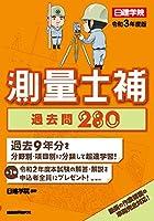 51+Nk5IevML. SL200  - 測量士試験、測量士補試験 01
