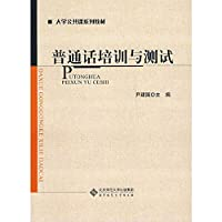 Putonghua training and test (Chinese Edition)