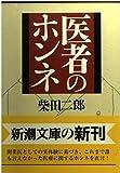 医者のホンネ (新潮文庫)