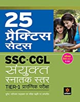 SSC CGL Practice Sets Pre Exam Tier I 2018 Hindi (Old edition)
