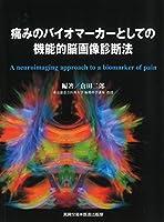 痛みのバイオマーカーとしての 機能的脳画像診断法