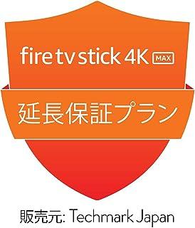 【2021年発売 Fire TV Stick 4K Max 第1世代用 】 延長保証プラン (メーカー保証後2年間)