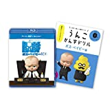 ボス・ベイビー 3D+ブルーレイセット [Blu-ray]