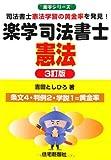 楽学 司法書士 憲法 3訂版 (楽学シリーズ)