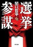 選挙参謀 (角川文庫)
