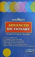 navneet advanced dictionary english english marathi