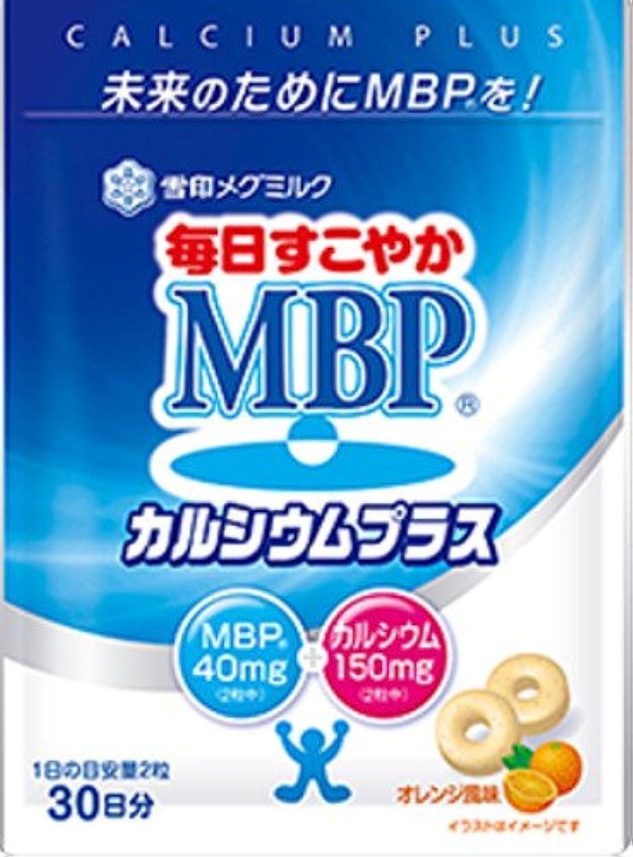 エレクトロニック許さないタクト雪印メグミルク 毎日すこやか MBP カルシウムプラス 30日分 60粒入り