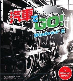 爆発的1480シリーズ 汽車でGO! Windows版