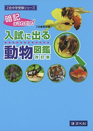 Z会中学受験シリーズ 入試に出る動物図鑑 改訂版