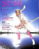 装苑 SO-EN 2002年12月号 ヘアメークの仕事 冨沢ノボル 市川実日子