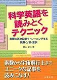 科学英語を読みとくテクニック -実際の英文記事でトレーニングする読解・分析・意訳