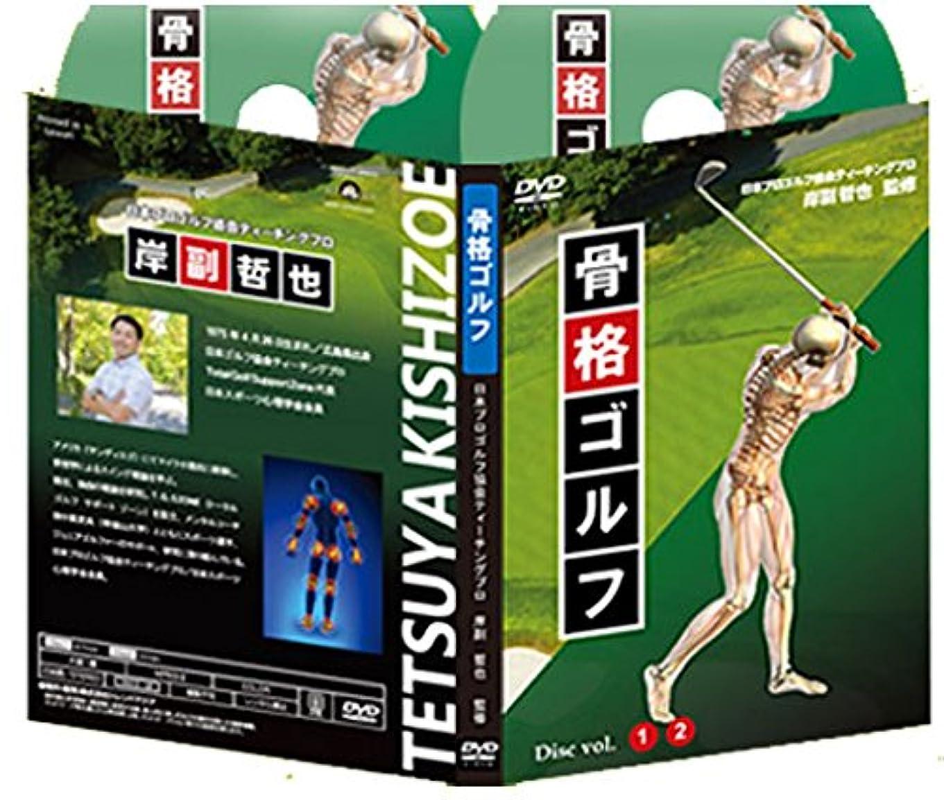 アンソロジーポーク持つ骨格ゴルフ~若い頃と同じスイングができる為の年齢に合わせた体の使い方~2枚組DVD