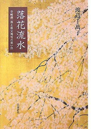 Memories of grandfather Kansetsu and Junichiro Tanizaki - Rakka running water (2007) ISBN: 4000024248 [Japanese Import]