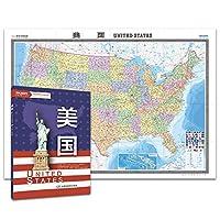 世界热点国家地图:美国(两全开)