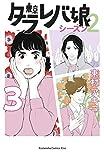 東京タラレバ娘 シーズン2(3) (Kissコミックス)