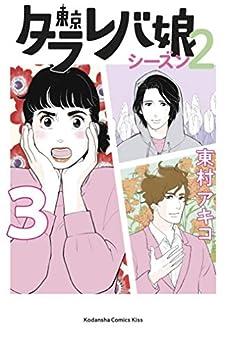 [東村アキコ]の東京タラレバ娘 シーズン2(3) (Kissコミックス)
