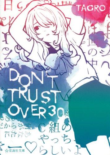 DON'T TRUST OVER 30 (星海社文庫)の詳細を見る
