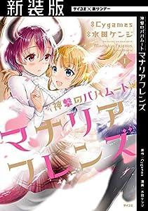 【新装版】神撃のバハムート マナリアフレンズ(1) (サイコミ×裏少年サンデーコミックス)
